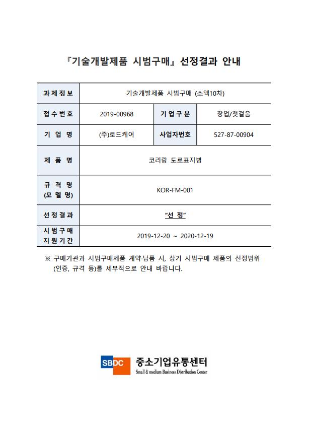 기술개발제품 시범구매 선정서.png