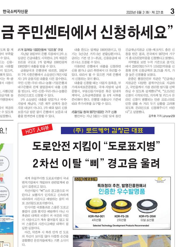 한국소비자신문.png