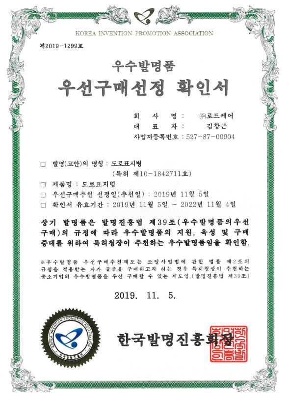 우수발명품 우선구매 선정서.png