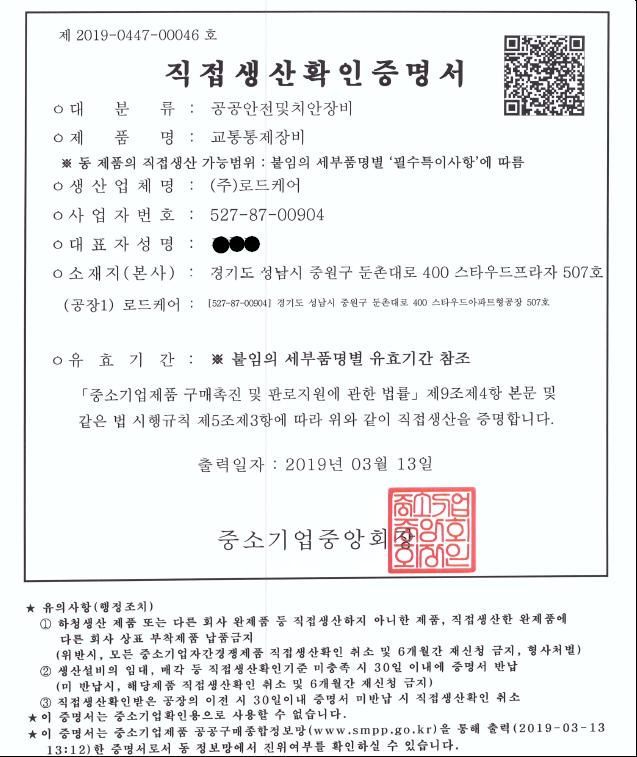 직생증명서 신용정보삭제.png