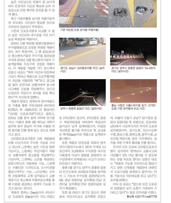 한국소비자신문1.png