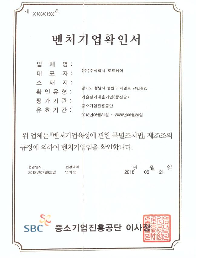벤처기업증 신용정보삭제용.png